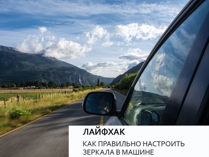 Как правильно настроить зеркала в машине