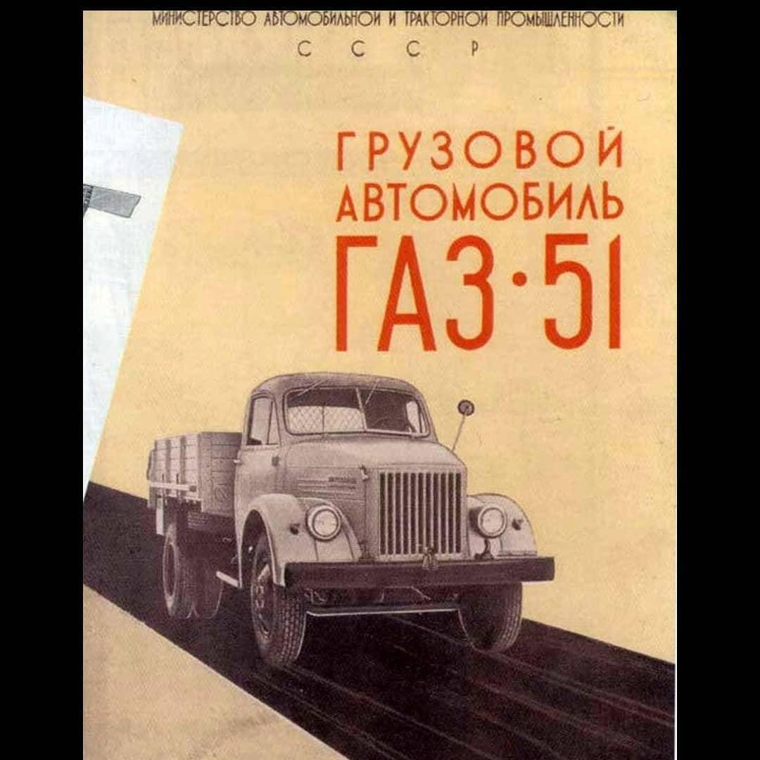 Грузовые автомобили на рекламных проспектах прошлого века