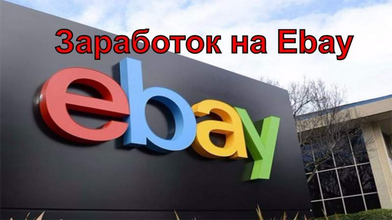 Как научиться зарабатывать ebay