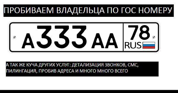 Узнать владельца автомобиля через его государственный номер